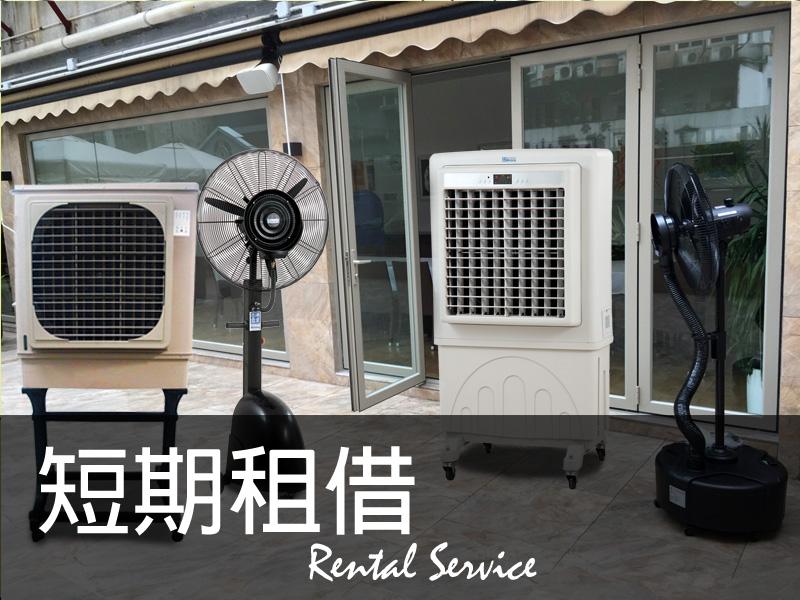 Misting Fan/ Cooler Rental