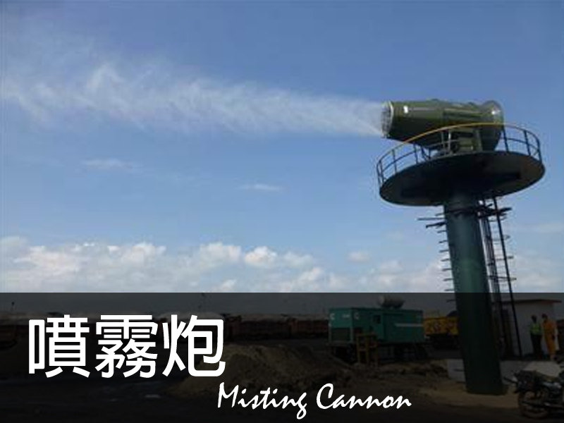 Misting Cannon